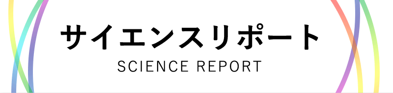 SCIENCE REPORT